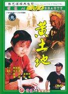 Huang tu di - Chinese Movie Cover (xs thumbnail)