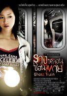 Otoshimono - Thai Movie Poster (xs thumbnail)