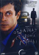 """""""Obratnaya storona Luny"""" - Russian Movie Cover (xs thumbnail)"""