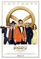 Kingsman: The Golden Circle - Israeli Movie Poster (xs thumbnail)