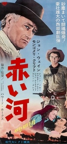 Red River - Japanese Movie Poster (xs thumbnail)