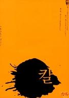 Telmisseomding - Japanese poster (xs thumbnail)