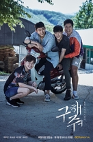"""Goo-hae-jwo"" - South Korean Movie Poster (xs thumbnail)"