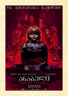 Annabelle Comes Home - Georgian Movie Poster (xs thumbnail)