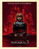 Annabelle Comes Home - Russian Movie Poster (xs thumbnail)