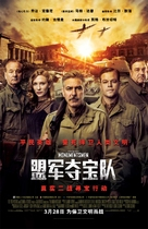 The Monuments Men - Chinese Movie Poster (xs thumbnail)