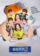 """""""Eulachacha Waikiki"""" - South Korean Movie Poster (xs thumbnail)"""
