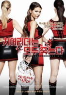 All Cheerleaders Die - South Korean Movie Poster (xs thumbnail)