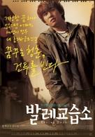 Ballet gyoseubso - South Korean Movie Poster (xs thumbnail)