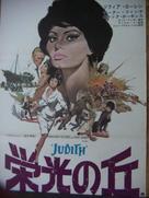 Judith - Japanese Movie Poster (xs thumbnail)