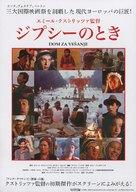 Dom za vesanje - Japanese Movie Poster (xs thumbnail)
