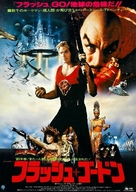 Flash Gordon - Japanese Movie Poster (xs thumbnail)