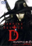 Vampire Hunter D - Japanese Movie Cover (xs thumbnail)