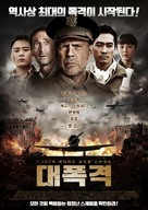 Air Strike - South Korean Movie Poster (xs thumbnail)