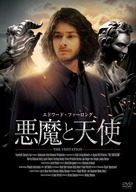 The Visitation - Japanese Movie Cover (xs thumbnail)