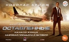 Left Behind - Russian Movie Poster (xs thumbnail)