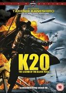 K-20: Kaijin niju menso den - British Movie Cover (xs thumbnail)