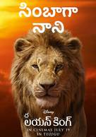 The Lion King - Indian Movie Poster (xs thumbnail)
