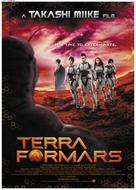 Terra Formars - Japanese Movie Poster (xs thumbnail)