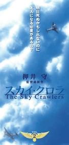 Sukai kurora - Japanese Movie Poster (xs thumbnail)