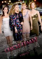 Sex and the City - Bulgarian Movie Poster (xs thumbnail)