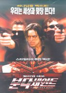 The Boondock Saints - South Korean Movie Cover (xs thumbnail)