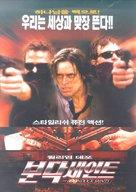 The Boondock Saints - South Korean Movie Cover (xs thumbnail)