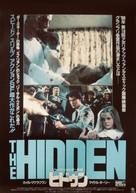 The Hidden - Japanese Movie Poster (xs thumbnail)
