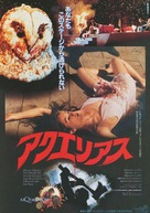 Deliria - Japanese Movie Poster (xs thumbnail)
