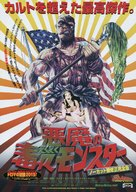 The Toxic Avenger - Japanese Movie Poster (xs thumbnail)