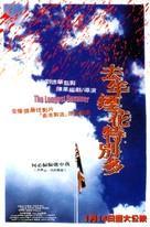 Hui nin yin fa dak bit doh - Hong Kong poster (xs thumbnail)