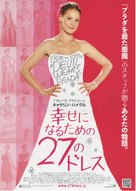 27 Dresses - Japanese Movie Poster (xs thumbnail)