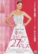 27 Dresses - Japanese Movie Poster (xs thumbnail)