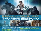 The Legend of Tarzan - Japanese Movie Poster (xs thumbnail)