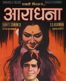 Aradhana - Indian Movie Poster (xs thumbnail)