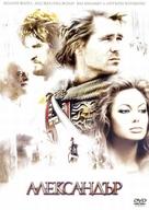 Alexander - Bulgarian Movie Cover (xs thumbnail)