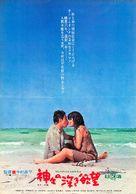 Kamigami no Fukaki Yokubo - Japanese Movie Poster (xs thumbnail)