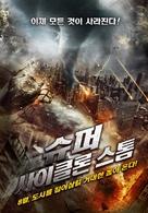 Super Cyclone - South Korean Movie Poster (xs thumbnail)