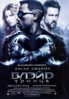 Blade: Trinity - Russian Advance movie poster (xs thumbnail)