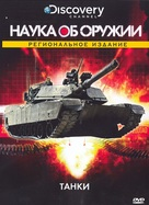 """Weaponology"" - Russian DVD cover (xs thumbnail)"