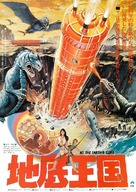 At the Earth's Core - Japanese Movie Poster (xs thumbnail)