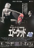 Ed Wood - Japanese Movie Poster (xs thumbnail)