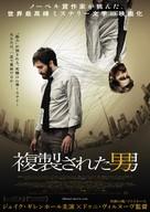 Enemy - Japanese Movie Poster (xs thumbnail)
