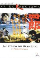 Sugata Sanshiro - Spanish DVD movie cover (xs thumbnail)