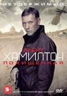 Hamilton 2: Men inte om det gäller din dotter - Russian DVD cover (xs thumbnail)