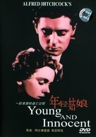 Young and Innocent - Hong Kong DVD movie cover (xs thumbnail)