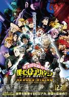 My Hero Academia - Boku no hîrô akademia THE MOVIE - Heroes: Rising - Hîrôzu: Raijingu - Japanese Movie Poster (xs thumbnail)