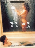 La captive - South Korean Movie Poster (xs thumbnail)