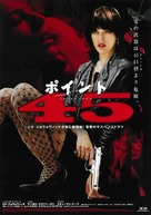 .45 - Japanese Movie Poster (xs thumbnail)