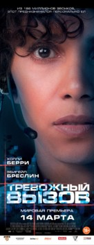 The Call - Russian Movie Poster (xs thumbnail)